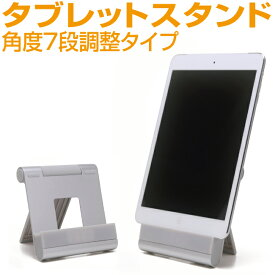 タブレット スタンド iPad 二つ折り 折りたたみ 角度調整 iPad Pro mini Nexus Xperia Z Ultra GALAXY Tab ARROWS REGZA AQUOS ASUS MeMO Pad Windows8 Surface Kindle Kobo タブレットスタンド【DSB05SL】