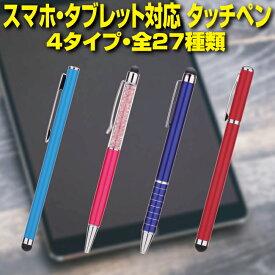 【メール便送料無料!】スマートフォン タブレット対応タッチペン 4タイプ全27種類 iPhone iPad