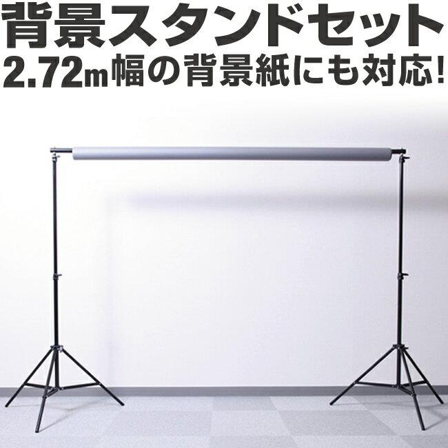 【送料無料!】撮影用軽量背景スタンドセット最大幅3m、高さ約1.8m撮影 背景 背景紙 バック紙 背景布 商品撮影 人物撮影 モデル撮影
