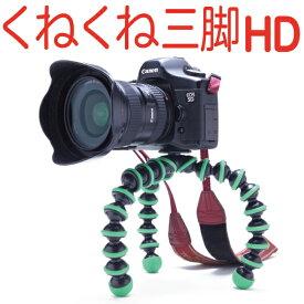 ゴリラポッド 同等品デジカメ 一眼レフカメラ コンパクトカメラ 用三脚くねくね三脚HD Lサイズ専用ホルダー使用で iPhone スマートフォン スマホ にも対応!メール便可