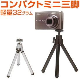 【メール便送料無料!】コンパクトカメラ用 軽量コンパクト三脚 角度調整 高さ調整 対応