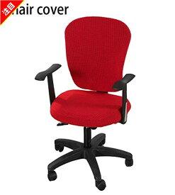 【 送料無料 】 チェアカバー オフィスチェアカバー 椅子カバーオフィス用 事務椅子 座面部分と背もたれ 伸縮素材 取り外し可能 洗濯可能
