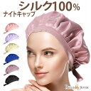 ナイトキャップ ヘアキャップ シルク100% 帽子 ルームウエア シルク レディース 美髪 安眠 就寝 就寝用 快眠 パサつき 予防 抜…