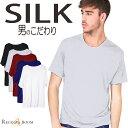 【24日17時59分まで店内全品P5倍】メンズシルクインナー シルク100% 半袖Tシャツ U首 紳士シルクインナー メンズシ…