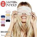 シルクアイマスク シルク100% 天然シルク 遮光 高級アイマスク 安眠/快眠/熟睡/疲れ目お休みマスク 旅行用品 …