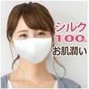 シルクマスク 洗えるマスク 外出用 敏感肌 シルク100% マスク 紐調整可能 レディース 白 ホワイト 絹 SILK 軽い UVカット 紫外線カット…