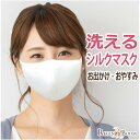 シルクマスク 洗えるマスク シルク100% 外出用 マスク 紐調整可能 レディース 白 ホワイト 絹 SILK 軽い …