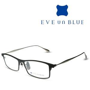 EVE un BLUE イヴ アン ブルー TALON-009 C-52-21T ブラックマット シルバーシャーリング メガネ フレーム 度付きメガネ 伊達メガネ メンズ レディース チタン 日本製 本格眼鏡 (お取り寄せ)