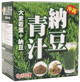 納豆青汁 大麦 若葉 + 納豆 3g×30包 [ ナットウキナーゼ ][沖縄 県産品 青汁]