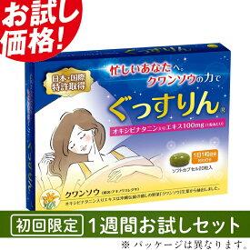 休息 サプリ [ぐっすりん] 睡眠薬 睡眠 導入剤 ではない 天然 植物 サプリメント 7粒/7日分 [送料無料 軽減税率 キャッシュレス 還元]
