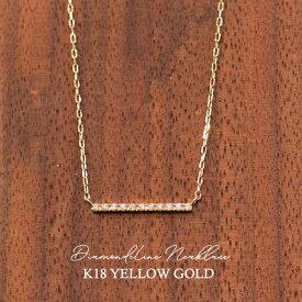 ダイヤモンド ネックレス 18金イエローゴールド ダイヤモンド 11粒 K18YG 18k 18金 DIAMOND LINE NECKLACE ラインネックレス ペンダント 横バー 送料無料 ギフト プレゼント