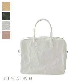 【SIWA|紙和】Briefcase ブリーフケース【Made in Japan(Yamanashi)】【紙製】