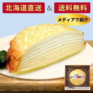 スイーツ ギフト 送料無料【牧家】ミルクレープ ホールサイズ