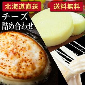 【北海道直送・送料無料】チーズ ギフト 牧家のチーズセット詰め合わせ Bocca