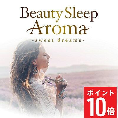 ヒーリング・アロマ〜心地の良い癒しの眠り