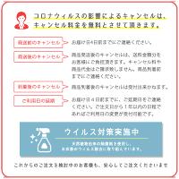コロナウイルスのキャンセル対応について