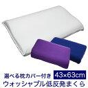 選べる枕カバー付き 丸洗いできるウォッシャブル低反発枕 30×50cm (7-9cm) | 枕 枕カバー 低反発枕 低反発 安眠枕 ま…