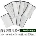 高さ調整用素材+α 3種類(ポリエステル綿・マイクロファイバー綿・低反発チップ) 枕 ...