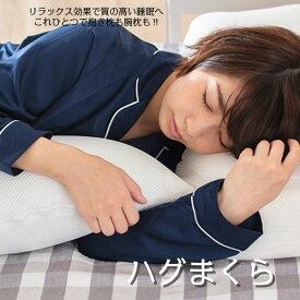 ハグ枕 幅約70cm × 高さ約14cm × 縦約70 cm(腕部分込み) |まくら 枕 抱き枕 抱きまくら 低反発 低反発枕 高反発 高反発枕 洗えるまくら 洗える リラックス枕 肩こり 首こり 解消 安眠 ぐっすり