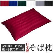 そば枕頚椎安定型日本製35×50cm《雅》|そばがらそば殻防ダニ綿100%ピローケースピローカバーピロケースホテル仕様ブラックブルーサテンピローギフトプレゼントグレーストライプそばまくらおしゃれマクラマクラカバーケースピロ睡眠寝具