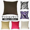 クッション 選べるカバーセット 60×60 cm | 枕 クッションカバー ベッド ピンク おしゃれ グレー ベット サテン カバ…