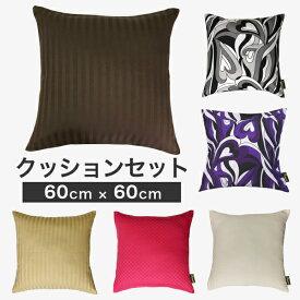 クッション 選べるカバーセット 60×60cm   クッションカバー 枕 ベッド おしゃれ かわいい ピンク グレー セット カバー ふわふわ 正方形 防ダニ 綿100% ソファー 60cm スクエアクッション 中身 60*60 クッション中身 プレゼント ギフト 贈り物