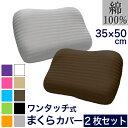 枕カバー 2枚セット ワンタッチ式 35×50cm サテンストライプ 《彩》 | 枕 ピンク グレー サテン おしゃれ まくら ス…