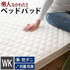 マイティトップ ベッドパッド ワイドキング 200×200cm|ベッド 洗える キングサイズ ベット 防ダニ ワイド 敷きパッド ベットパット パッド テイジン ベッドパット 敷パッド 敷きパット ベットパッド 帝人 マットレスパッド ワイドキングサイズ おすすめ メーカー