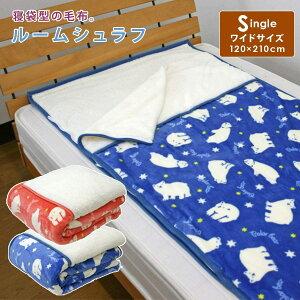 ルームシュラフ 毛布 寝袋 120×210cm シープボア (ワイドサイズ しろくま)袋状毛布 寝袋 ワイド ブランケット あったか 暖かい もこもこ シープ調 ボア 秋冬用 防寒 冷え性対策 もこもこあっ