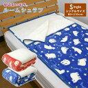 ルームシュラフ 毛布 寝袋 80×210cm シープボア×フランネル (しろくま) 袋状毛布 寝袋 ワイド 毛布 あったか 暖かい…