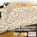 こたつ布団カバー 長方形用 190×240 メキシカン柄 洗える マイクロファイバー こたつカバー 炬燵カバー 洗える こた…