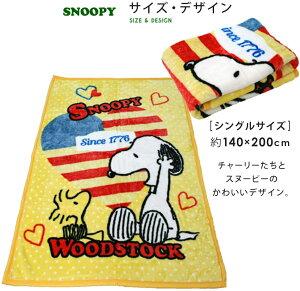 スヌーピー SNOOPY PEANUTS ニューマイヤー毛布 シングルサイズ 140×200cmブランケット 暖か あったか 防寒 冬 やわらか ソフト ピーナッツ アメコミ