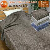 毛布シングル暖か吸湿発熱洗える140×200cm21-QH-1420