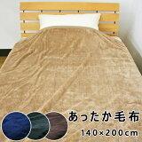 毛布ブランケットやわらかく暖かなフランネル素材(シングル140x200cm)