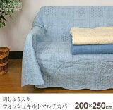 マルチカバー長方形200x250cm表生地綿100%キルティングウォッシュキルト910-2025