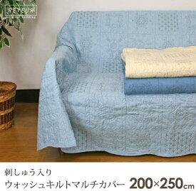 マルチカバー 長方形 200x250cm 表生地綿100%キルティング ウォッシュキルト ベッドカバー ソファカバー ソファーカバー 水洗いキルト マルチクロス ラグ 910-2025