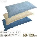 長座布団カバー 長座布団 68×120cm用 表生地綿100% ウォッシュキルト 水洗い キルティング 910-6812