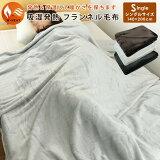 吸湿発熱なめらかフランネル毛布洗えるシングル140×200cm