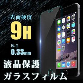 【iPhone12 全機種対応】スマホケース iPhone8 XS XS Max XR X Galaxy Xperia 携帯ケース iphoneケース スマホ カバーAndroid選択可 ガラスフィルム 【液晶 保護 フィルム スクリーンガード 強化ガラス ガラスフィルム XPERIA Z3】
