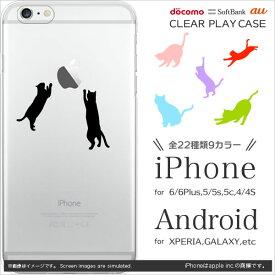 【ポイント10倍】【iPhone11 全機種対応】スマホケース iPhone XS Max XR X Galaxy Xperia 携帯ケース iphoneケース スマホ カバー クリア クリアプレイ(ねこシリーズ)シルエット TPU ソフトケース【動物/動物園/アニマル/キャット/ネコ/cat/にゃんこ】