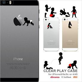 【ポイント10倍】【iPhone11 全機種対応】スマホケース iPhone XS Max XR X Galaxy Xperia 携帯ケース iphoneケース スマホ カバー クリア クリアプレイ(赤ちゃん)シルエット TPU ソフトケース【ベイビー/baby/赤ん坊】