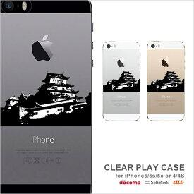 【ポイント10倍】【iPhone 全機種対応】スマホケース iPhone8 XS Max XR X Galaxy Xperia 携帯 ケース スマホ カバー クリア プレイ(日本のお城Part1)シルエット TPU ソフトケース【キャッスル/建物/建造物】