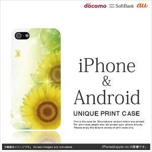 【iPhone11 SE 全機種対応】スマホケース iPhone XS Max XR X Galaxy Xperia 携帯ケース iphoneケース スマホ カバーオリジナル オシャレ プリント 柄 (ヒマワリとちょうちょ)【ひまわり/向日葵/花/はな/