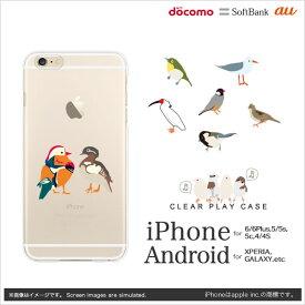 【ポイント10倍】【iPhone11 全機種対応】スマホケース iPhone XS Max XR X Galaxy Xperia 携帯ケース iphoneケース スマホ カバークリア オシャレ かわいい 人気 オススメ デザインクリアプレイ (とりさんいろいろ) iphone7 iphone8 シルエット