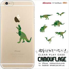 【ポイント10倍】【iPhone11 全機種対応】スマホケース iPhone XS Max XR X Galaxy Xperia 携帯ケース iphoneケース スマホ カバークリア オシャレ かわいい 人気 オススメ デザインクリアプレイ カモフラシリーズ(恐竜) iphone7 iphone8 シルエット