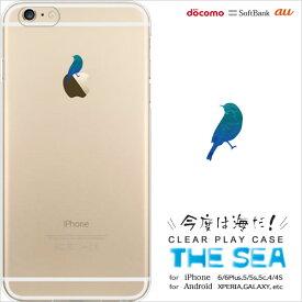 【ポイント10倍】【iPhone11 全機種対応】スマホケース iPhone XS Max XR X Galaxy Xperia 携帯ケース iphoneケース スマホ カバークリア オシャレ かわいい 人気 オススメ デザインクリアプレイ 海シリーズ(うぐいす) iphone7 iphone8 シルエット