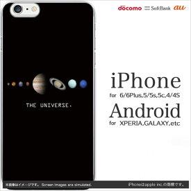 【ポイント10倍】【iPhone11 全機種対応】スマホケース iPhone XS Max XR X Galaxy Xperia 携帯ケース iphoneケース スマホ カバーオリジナル オシャレ プリント 柄 【theuniverse】【アイフォン6/6s ケース//宇宙/月/惑星/銀河/ギャラクシー】