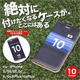 【ポイント10倍】スマホケース 全機種対応 手帳型 汎用型 iPhone XS Max XR X iPhone8 オシャレ かわいい スポーツ人気 オススメ デザインレザーケース サッカーユニフォーム 【日本】(C)【フットボール】