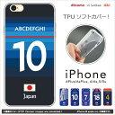 iPhone7 ケース ソフトケース サッカーユニフォーム(日本代表:TPU)(名前&背番号選択可)【iPhone6s/iPhone6s Plus/ソフトカバー...