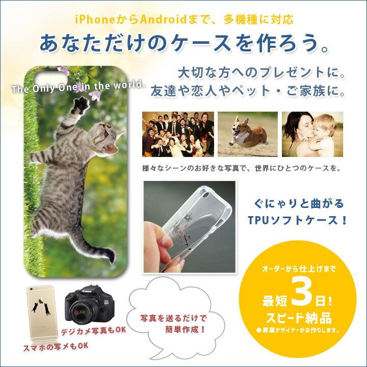 iPhone7 ケース 【オーダーメイド】 オリジナルスマホケース ソフトケース 【TPU】 【iPhone6s Plus/iPhone6 Plus/iPhone5/5s/ペット/子供/花/車/カスタム/名入れ/order】